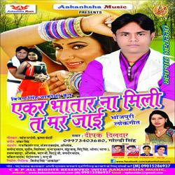 Listen to Akar Bhatar Na Mili songs from Yekar Bhatar Na Mili Ta Mar Jai