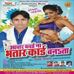 Listen to Tor Mal Ha Chena Re songs from Aadhar Card Na Bhatar Card Banata