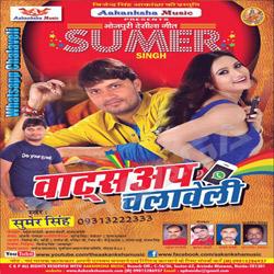 Listen to Eyar Sange Fasal Biya songs from Whatsaap Chalaweli