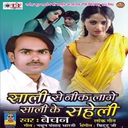 Listen to Laika Abhi Kunware Rahi songs from Sali Se Nik Lage Sali Ke Saheli