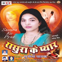 Listen to Mang Ke Senurwa songs from Sasura Ke Pyar