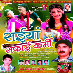 Listen to Jobna Kasail Bate songs from Saiyan Safai Karmi