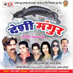 Listen to Tanika Aaith K songs from Deshi Mangur
