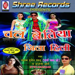 Listen to Aao Na Re songs from Chala Betiya Jila Hili