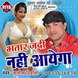 Listen to Saya Sadi Uthai Ke songs from Bhatar Jadi Nhi Ayega