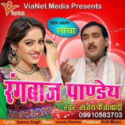 Listen to Amwa Bauran Hai songs from Rang Baaj Pandey