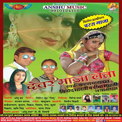 Listen to Devra Manmani Kare songs from Devar Maja Leta
