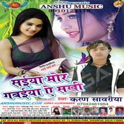Listen to Tap Tap Chuye songs from Saiya Mor Gabiya Ae Sakhi