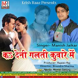 Listen to Kamariya Tute Re Nana songs from Kar Deni Galti Kuware Me