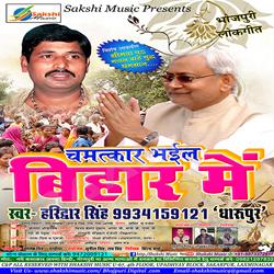 Listen to Har Aadmi Ke Sathe songs from Chamatkar Bhail Bihar Me