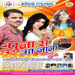 Listen to One Two Three Saman songs from Puna Se Aa Jana