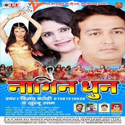 Listen to Chacha Nitish Ji Ke songs from Nagin Dhun