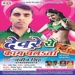 Listen to Deware Se Kam Chalata songs from Devre Se Kaam Chalata
