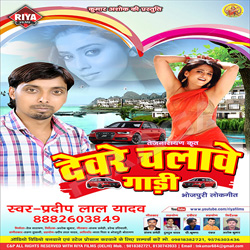 Listen to Kalyug Ke Bhail Parkop songs from Devare Chalawe Gadi