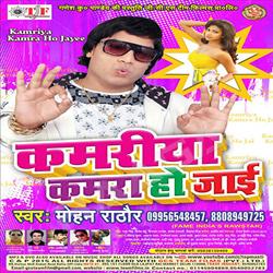 Listen to Saiyan Chata Chata Maare songs from Kamariya Kamara Ho Jayi