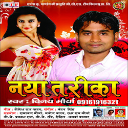 Listen to Tohar Badh Gayil Size songs from Naya Tarika Se