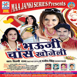 Listen to Likhal Na Nasib songs from Bhauji Chance Khojeli