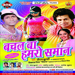 Listen to Hoi Ohi Ja Khaare Hi Khaare songs from Bachal Ba Hamaro Saman