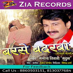 Listen to Aanchara Akash Udaawe Ho songs from Barse Badarwa