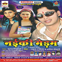 Listen to Lalu Nitish Wala Lahenga Manga Di songs from Naike Medam