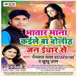 Listen to Devara Dularua songs from Bhatar Mana Kayile Ba Boliha Jan Yaar Se