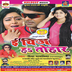 Listen to Vivah Gali songs from E Chij Ha Tohar