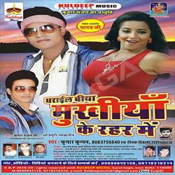 Listen to Bhauji Ho Apna Bahan Se songs from Dharail Biya Mukhiya Ke Rahar Mein