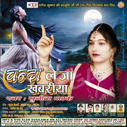 Listen to Chanda Le Ja Khabariya songs from Chanda Le Ja Khabariya