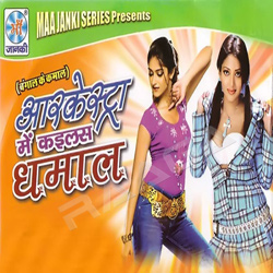 Listen to Lahe Lahe songs from Arkestra Mein Kailas Dhamal