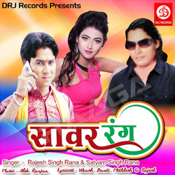 Listen to Sawar Rang songs from Sawar Rang