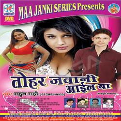 Listen to Sapna Me Mile Khatir songs from Tohar Jawani Aayil Ba