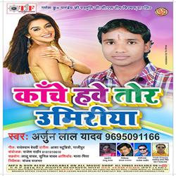 Listen to Tohe Jhijhiri Khela Di songs from Kanche Hawe Tor Umariya