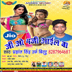 Listen to Marata Line Panditain songs from Jio 4g Aail Ba