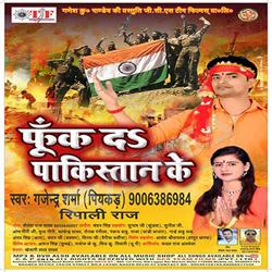 Listen to Chhati Pe Chadhh Ke Tiranga Gadai songs from Phunk Da Pakistan Ke