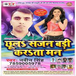 Listen to Chhula Sajan songs from Chhula Sajan Badi Karata Man