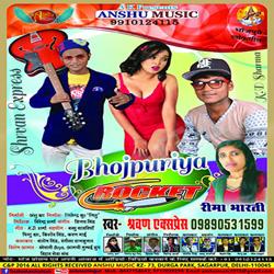 Listen to Ae Ho Bhagwan Ji songs from Bhojpuriya Rocket