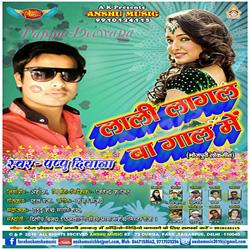 Listen to Chhaudi Far Debe Le songs from Lali Lagal Ba Gal Me