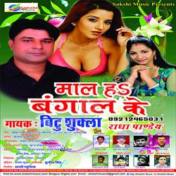 Listen to Ballia Me Aake Bawal Karaile songs from Maal Ha Bangal Ke