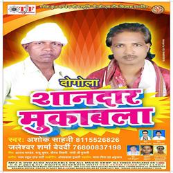 Listen to Darde Dil Ke Kahani songs from Du Gola Sandar Muqabla