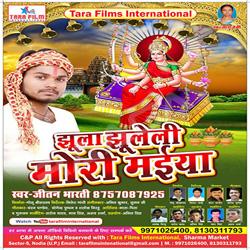 Listen to Mori Maiya Ho songs from Jhula Jhule Li Mori Maiya