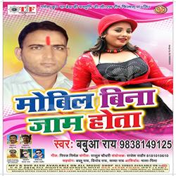 Listen to Mobil Bina Jam Hota songs from Mobil Bina Jam Hota