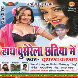 Listen to Hamra Se Bolbu songs from Hath Ghuserela Chhatiya Mein