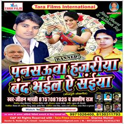 Listen to Chhuye Da Tu Gore Gaal songs from Pansawua Hajariya Band Bhayil Ae Saiyan