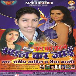 Muhar Maar Kawano Khal Kar Jayi songs