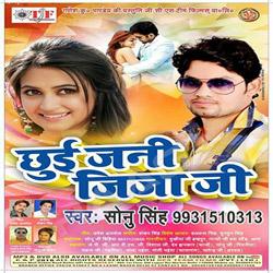 Chhuyi Jani Jija Ji songs