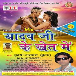 Yadav Ji Ke Khet Mein songs