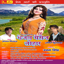 Bhejal Messages Tohar songs