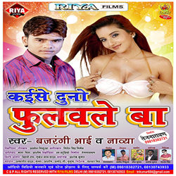 Listen to Bare Duno Fulaile songs from Kaise Duno Fulwale Ba