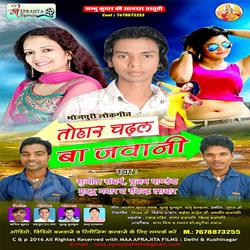Tohar Chadhal Ba Jawani songs