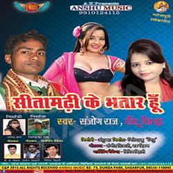 Sitamadi Ke Bhatar Hu songs